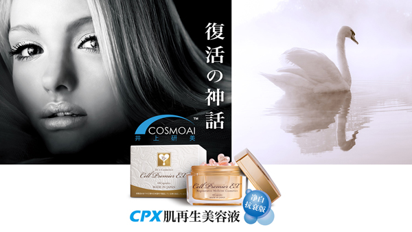 """CPX肌再生美容液""推出凈"