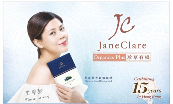 珍卡儿 首个被央视采访的国际护肤品牌