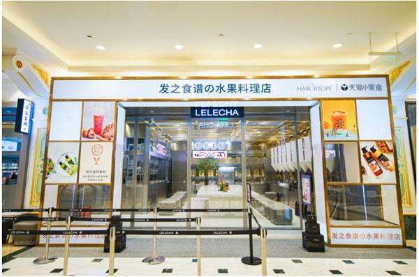 Hair Recipe发之食谱与天猫小黑盒首家头发の水果料理店亮相上海!