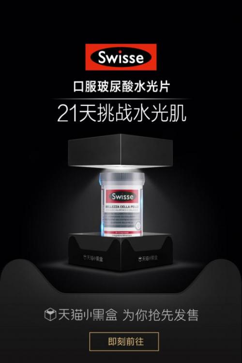 Swisse玩转电商营销,口服玻尿酸水光片一跃成为国民新宠