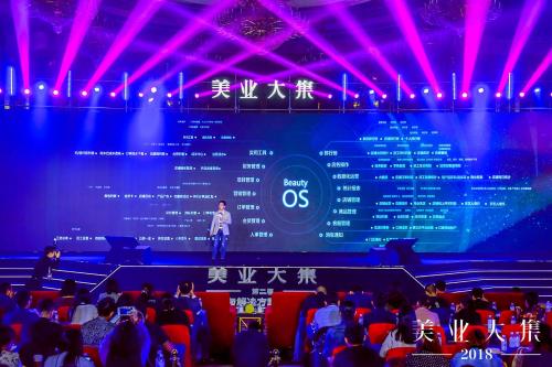 星客多庄威:利用互联网工具实现美业服务的效率递增