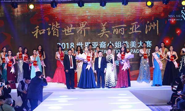 2018世界亚裔小姐选美大赛中国总决赛在京完美落幕