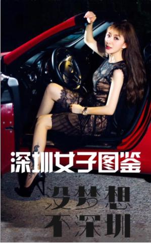 陈乐乐真情演绎深圳女子图鉴《无梦想,不深圳》全网上映