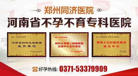 郑州同济医院:输卵管造影检查费用