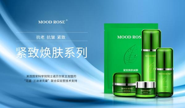 MoodRose|蒙蒂罗兰掌握肌肤年轻态,抗衰逆龄领导品牌